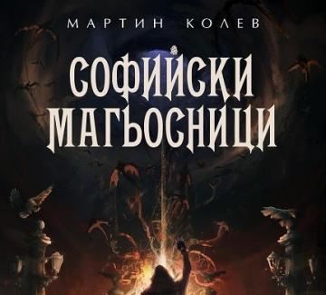 """Софийски магьосници"""