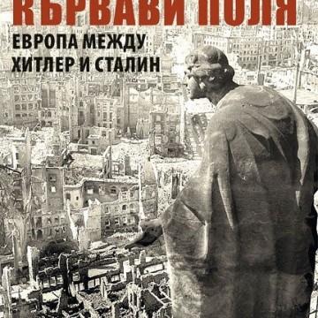 """""""Кървави поля. Европа между Хитлер и Сталин"""", Тимъти Снайдър"""