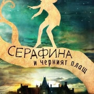 """Мистерията """"Серафина и черният плащ"""""""