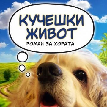 """Кучешки живот"", У. Брус Камерън"