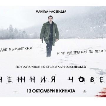 """Спечелете """"Снежния човек"""" – на кино и на книга"""