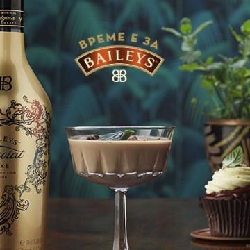 Baileys, кафе и шоколад – очаквано добра комбинация!