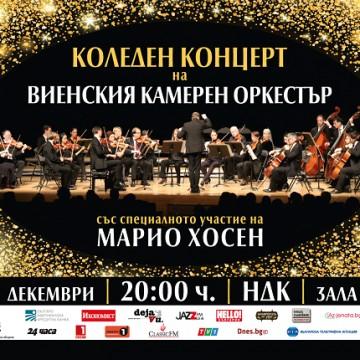 Виенска Коледа в София!