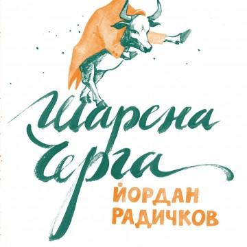 """""""Шарена черга"""" на Радичков – приказки за всеки"""