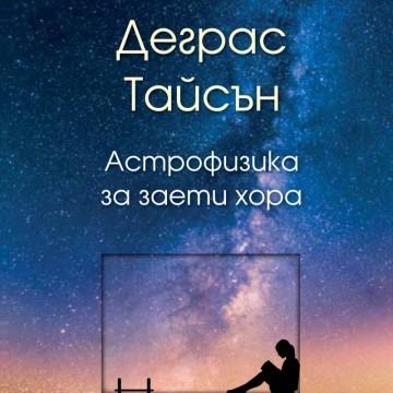 """""""Астрофизика за заети хора"""" – великолепно късче от космоса"""