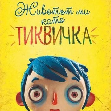 """""""Животът ми като тиквичка"""", Жил Парис"""