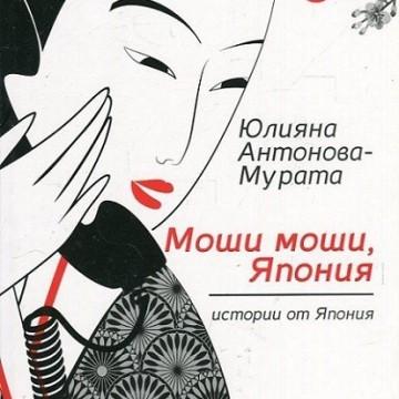 """""""Моши моши, Япония"""", Юлияна Антонова-Мурата"""