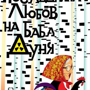 """""""Последната любов на баба Дуня"""" – освежаващо замисляща книга"""