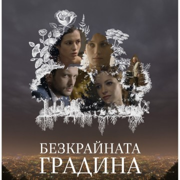 """Киномания, начало: """"Безкрайната градина"""" на Галин Стоев"""