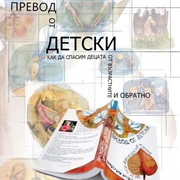 """""""Превод от детски"""" – една книга наръчник"""