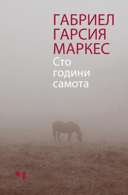 """""""100 години самота"""" на Маркес идва с първото си пълно издание на български език"""