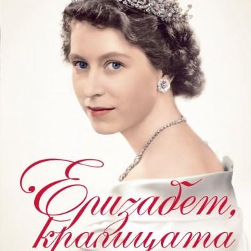 """""""Елизабет, кралицата"""": Различната биография"""