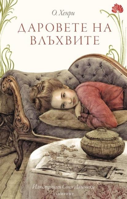"""""""Даровете на влъхвите"""" на О. Хенри с невероятно красиви илюстрации"""