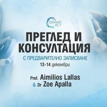 Топ специалист по рак на кожата гостува в София