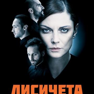 """Премиерата на """"Лисичета"""" в Народния театър"""