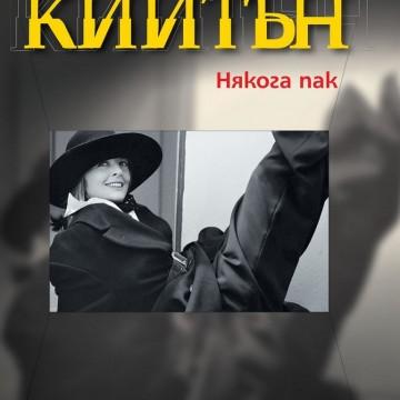 """""""Някога пак"""", Даян Кийтън"""
