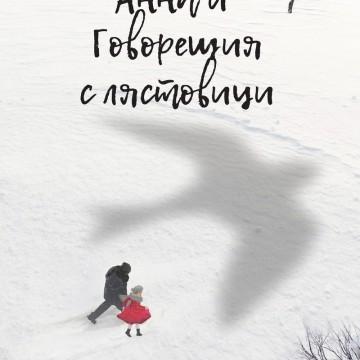 """""""Анна и Говорещия с лястовици"""", Гавриел Савит"""