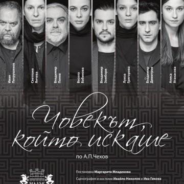 """""""Човекът, който искаше"""" по Чехов в Малък градски театър"""