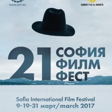 София Филм Фест търси своите доброволци