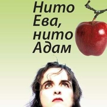 """""""Нито Ева, нито Адам"""", Амели Нотомб"""