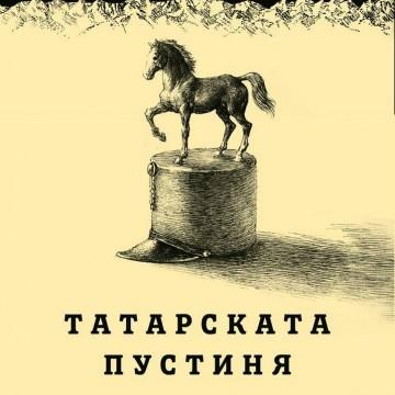 """Татарската пустиня"" на Дино Будзати"