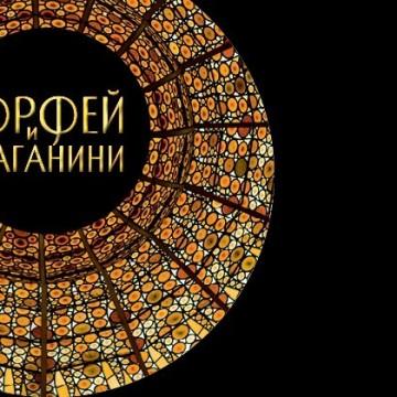 Орфей среща Паганини на сцената на Античния театър в Пловдив!