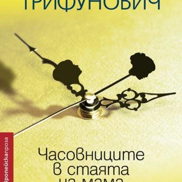 """""""Часовниците в стаята на мама"""", Таня Ступар Трифунович"""