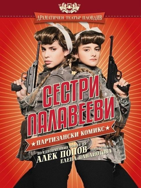 """""""Сестри Палавееви"""" на Пловдивския театър"""