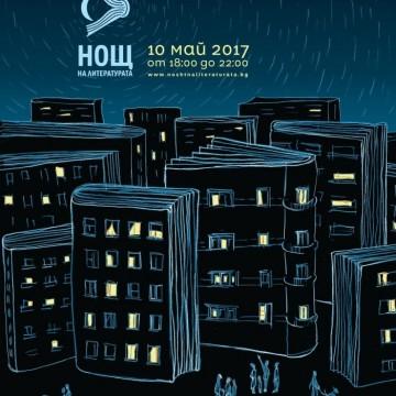 Нощ на литературата 2017