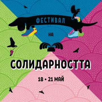 София празнува солидарността!