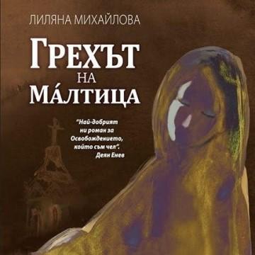 """""""Грехът на Малтица"""", Лиляна Михайлова"""