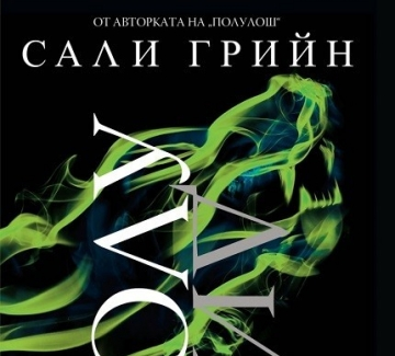 """Трилогията """"Полуживот"""" на Сали Грийн"""