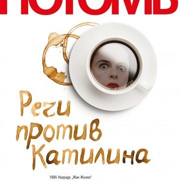 """Речи против Катилина"" на Амели Нотомб"