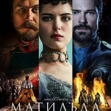 """""""Матилда"""" – неразказаната приказка за една велика жена"""