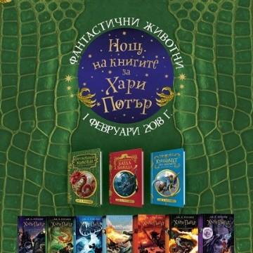 Нощта на 1 февруари ще ви срещне с Хари Потър