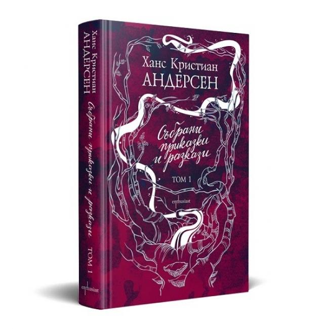 Подаряваме ви първия том с Андерсенови приказки
