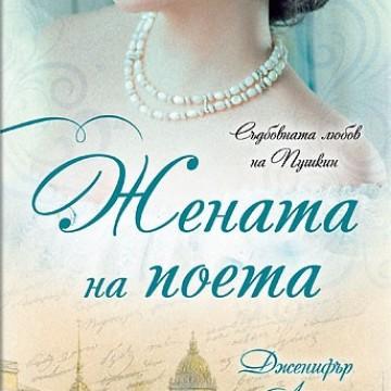 """Подаряваме ви романа """"Жената на поета"""" от Дженифър Лам"""