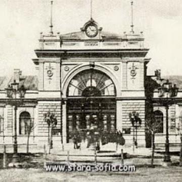 Изгубената красота на София: Старата Софийска гара