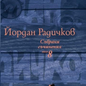 Пътеписите на Радичков – магическо пътуване из Севера