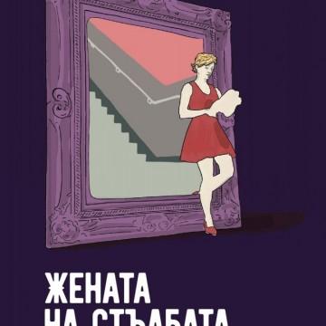 """""""Жената на стълбата"""", Бернхард Шлинк"""