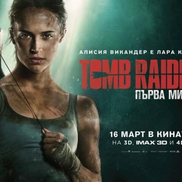 """Оригинални подаръци от филма """"Tomb Raider: Първа мисия"""""""