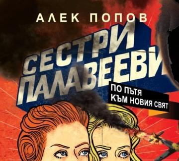"""""""Сестри Палавееви по пътя към новия свят"""", Алек Попов"""