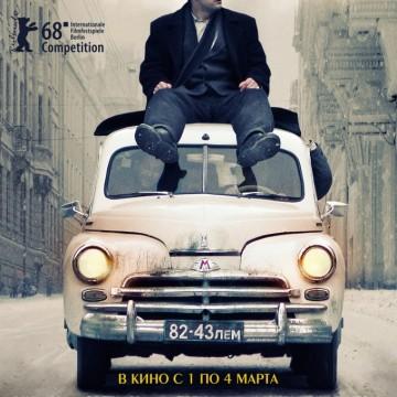 """""""Довлатов"""" - филм за пустотата"""