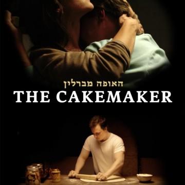 """""""Пекарят"""" и обичта"""