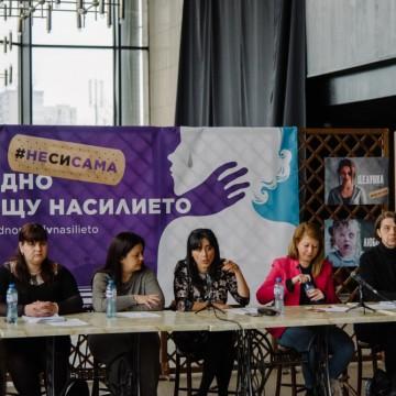 """Кампанията ни  """"Не си сама – Заедно срещу насилието"""" постави пет конкретни искания към държавата"""