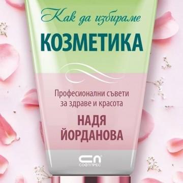 """Полезният гид """"Как да избираме козметика"""""""