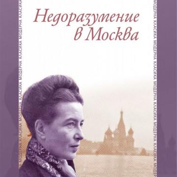 """""""Недоразумение в Москва"""" – за сложната любов на Симон дьо Бовоар и Жан-Пол Сартр"""