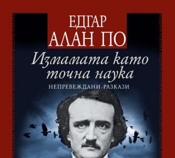 """""""Измамата като точна наука"""", Едгар Алан По"""
