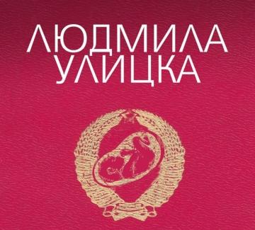 """""""Казусът Кукоцки"""" на Людмила Улицка – за Русия с любов и омраза"""