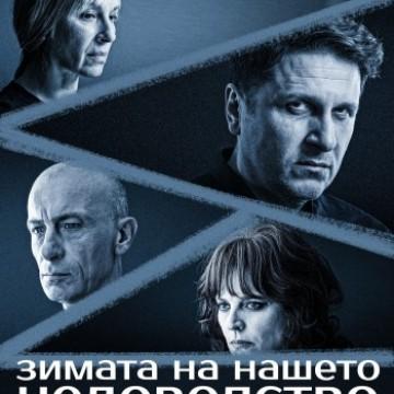 """""""Зимата на нашето недоволство"""" – безупречен театър"""